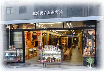 念珠,仏壇,仏具,京都,北川商店,北川与三兵衛商店