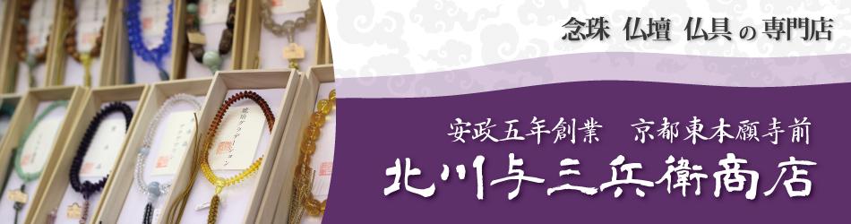 念珠、仏壇、仏具のことなら京都北川与三兵衛商店